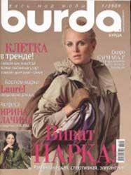 Журнал Бурда Моден 01 2009