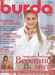 Журнал Бурда Моден 02 2009