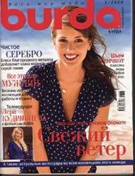 Журнал Бурда Моден 03 2009