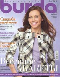 Журнал Бурда Моден 04 2009