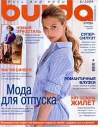 Журнал Бурда Моден 06 2009