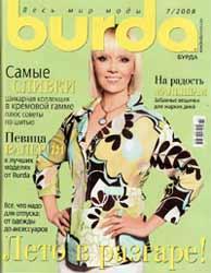 Журнал Бурда Моден 07 2008