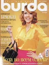 Журнал Бурда Моден 08 2008