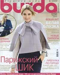 Журнал бурда моден 08 2009
