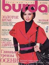 Журнал Бурда Моден 09 2008