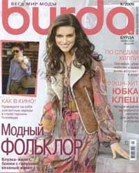Журнал Бурда Моден 09 2009