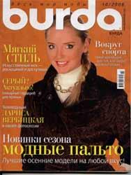Журнал Бурда Моден 10 2008