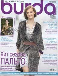 журнал Бурда Моден 10 2009