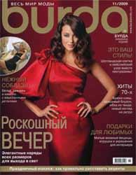 журнал Бурда моден 11 2009