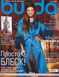 журнал бурда моден 12 2009