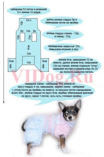 Схемы вязание одежды для маленьких собак