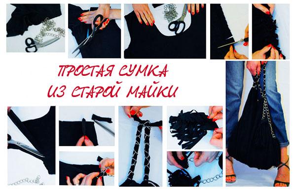 Sumka-iz-staroy-mayki