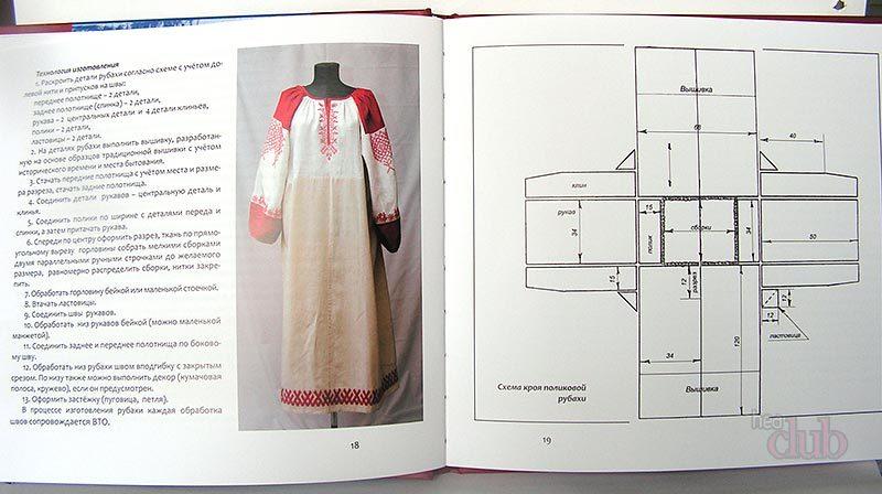 Как сшить платье в русском стиле своими руками