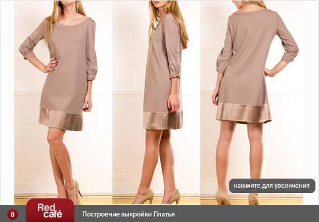 Платье мешок своими руками шить легко и просто