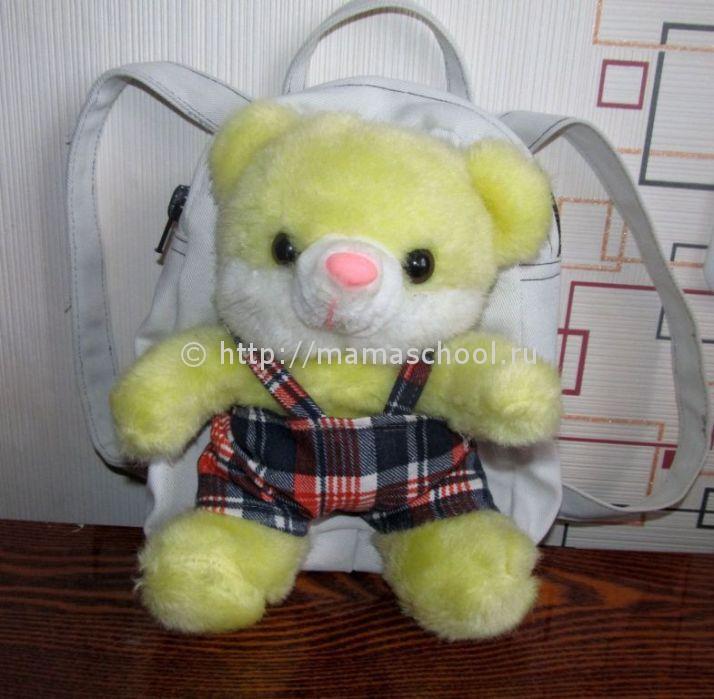 рюкзачок с игрушкой своими руками
