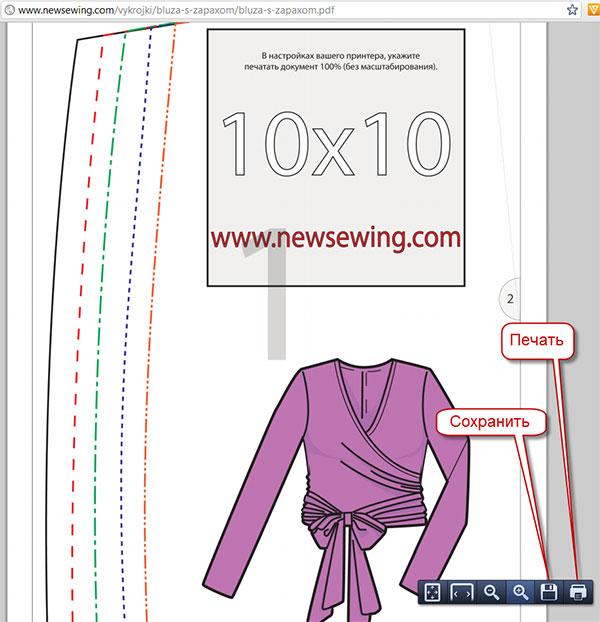 Женская одежда готовые выкройки скачать бесплатно
