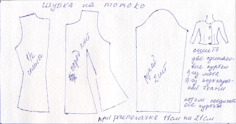 Куртка для барби своими руками выкройки