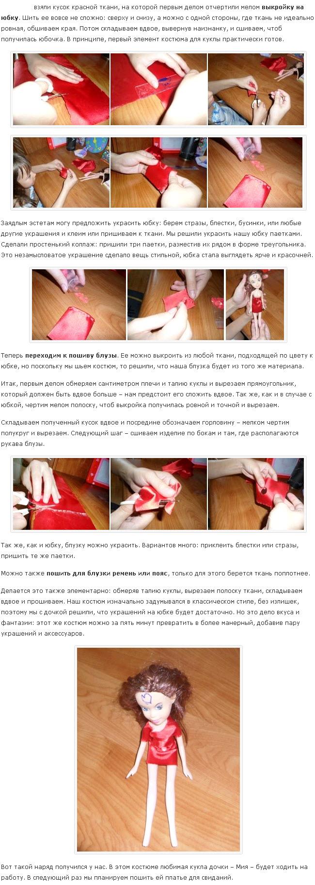 Как сделать одежду для кукол своими руками видео из носка