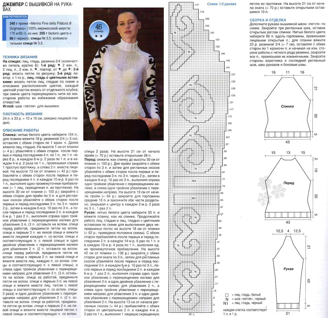 Вязание модели для женщин реглан